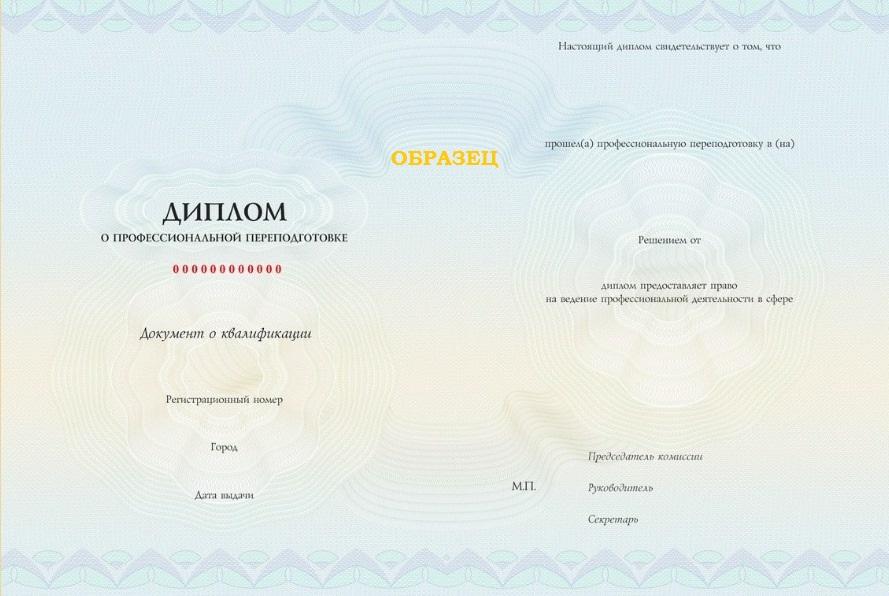 Дипломы и Удостоверения 02%2c1 jpg 1455535595