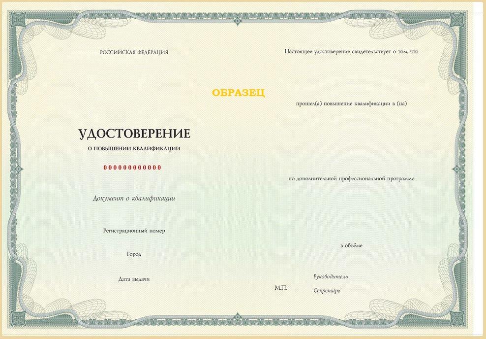 Дипломы и Удостоверения