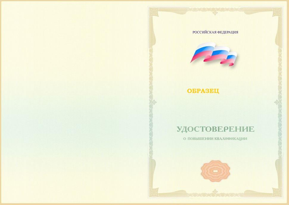 Дипломы и Удостоверения 07%2c1 jpg 1455535595